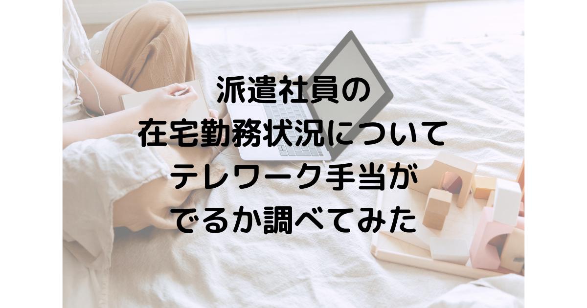 f:id:howtotentsuma:20210616150725p:plain