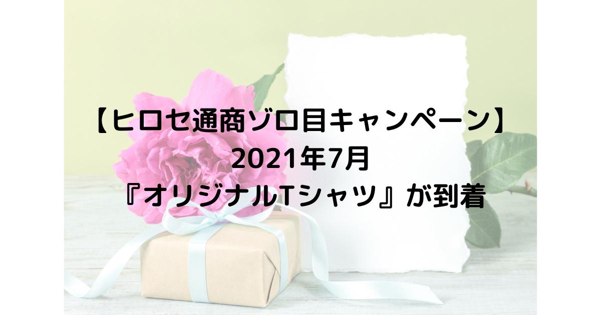 f:id:howtotentsuma:20210823135120p:plain