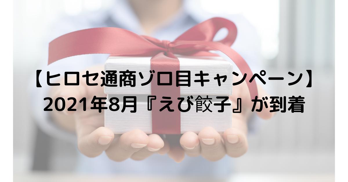 f:id:howtotentsuma:20210915163800p:plain