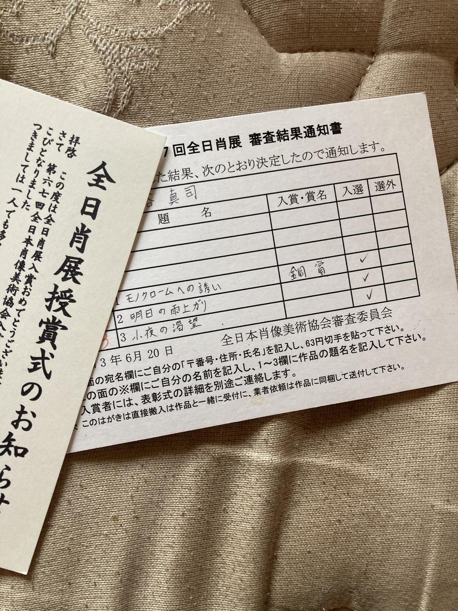 f:id:hoyashinji:20210711211142j:plain