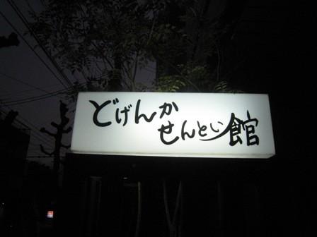 f:id:hozawa0321:20110211180534j:image