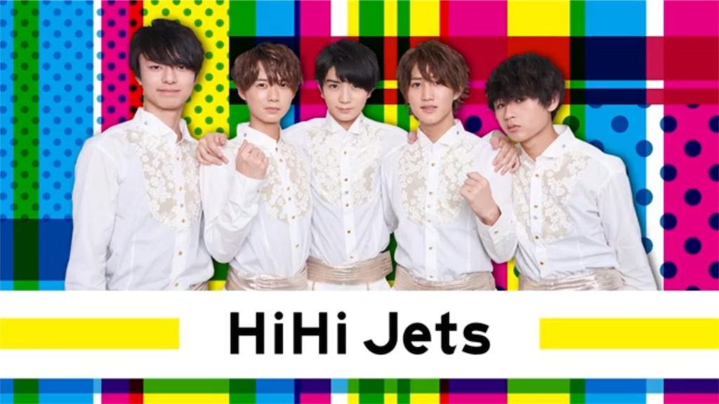 「HiHiJets」の画像検索結果