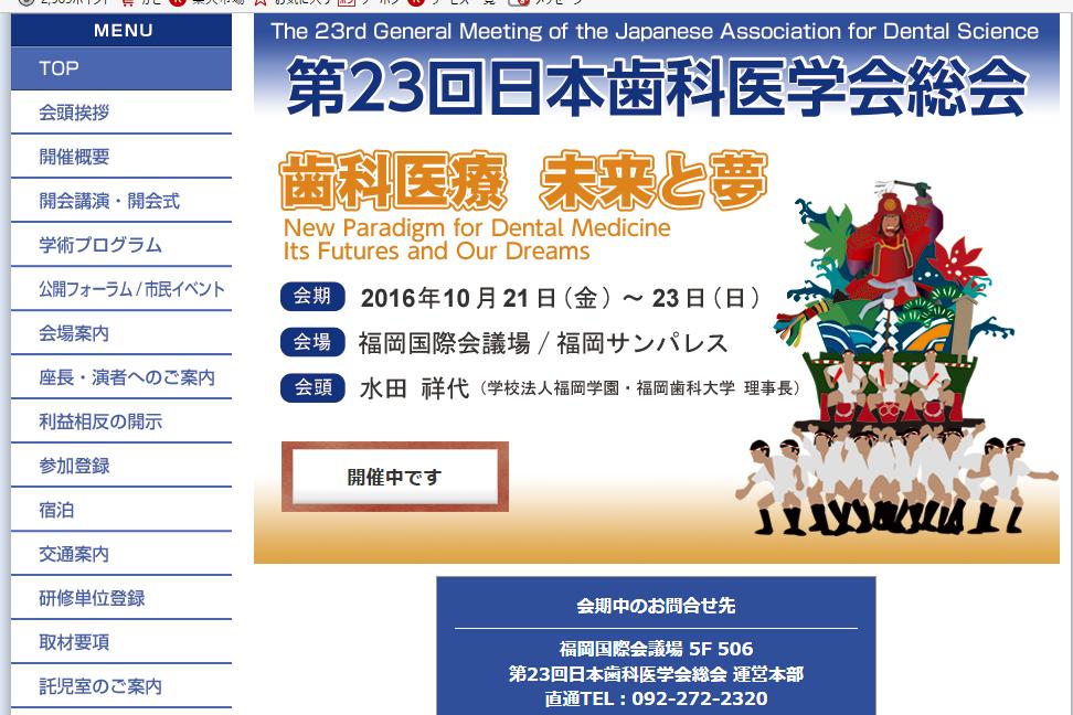 f:id:hozon-nagasaki-jp:20161022180736j:plain