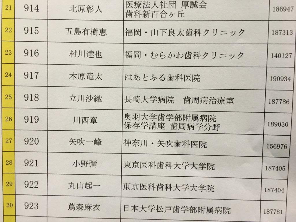f:id:hozon-nagasaki-jp:20170515100120j:plain
