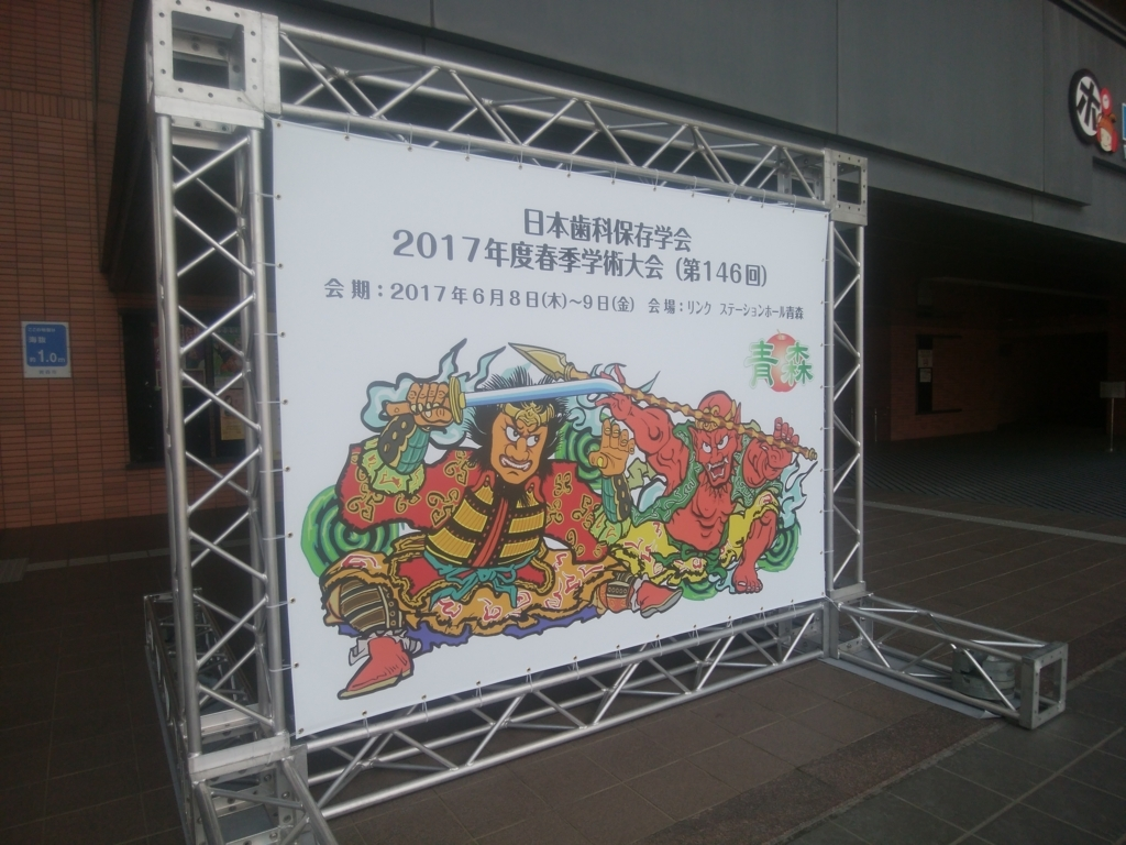 f:id:hozon-nagasaki-jp:20170609140810j:plain