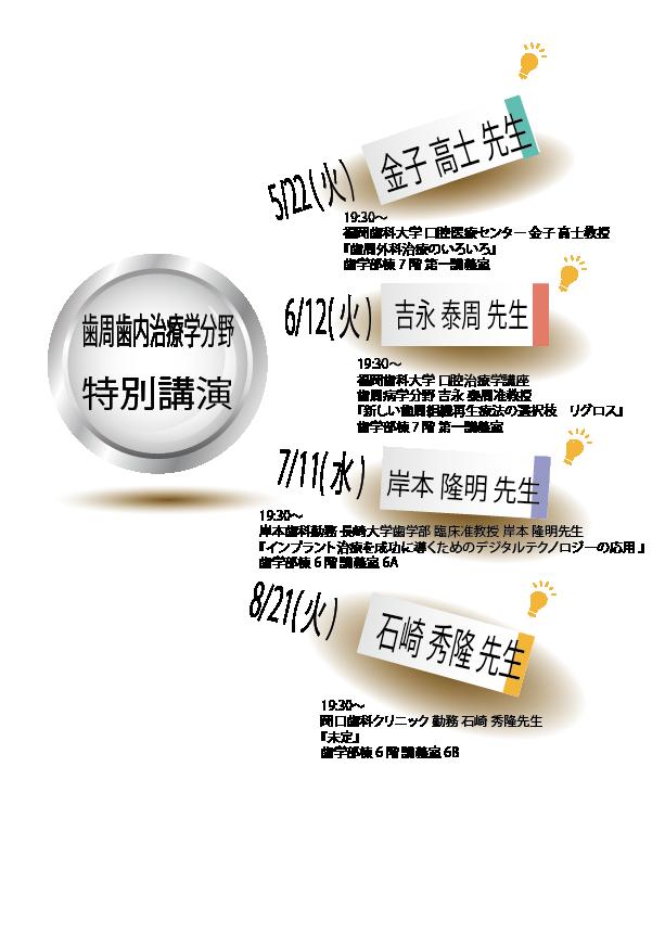 f:id:hozon-nagasaki-jp:20180502103257p:plain
