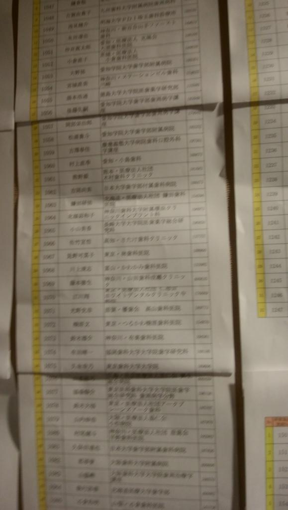 f:id:hozon-nagasaki-jp:20180601112834j:plain