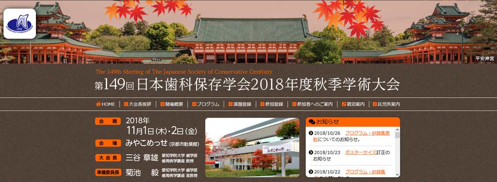f:id:hozon-nagasaki-jp:20181101154232j:plain