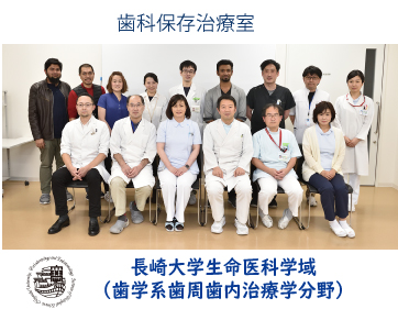 長崎大学歯科保存治療室 歯周歯内治療学分野