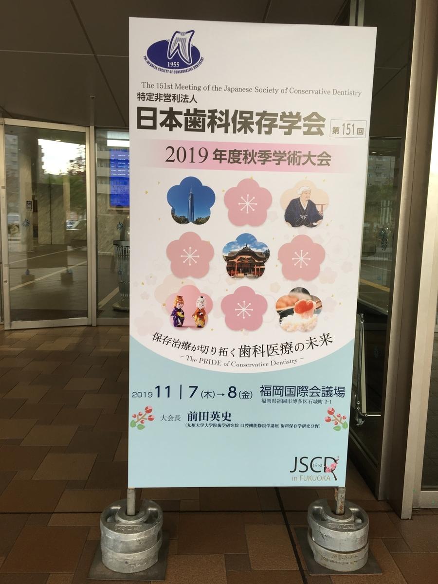 f:id:hozon-nagasaki-jp:20191108014550j:plain