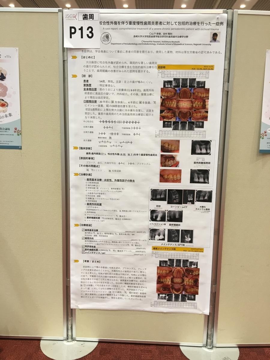 2019年度秋季大会2019年度日本歯科保存学会秋季大会(第151回)山下恭德