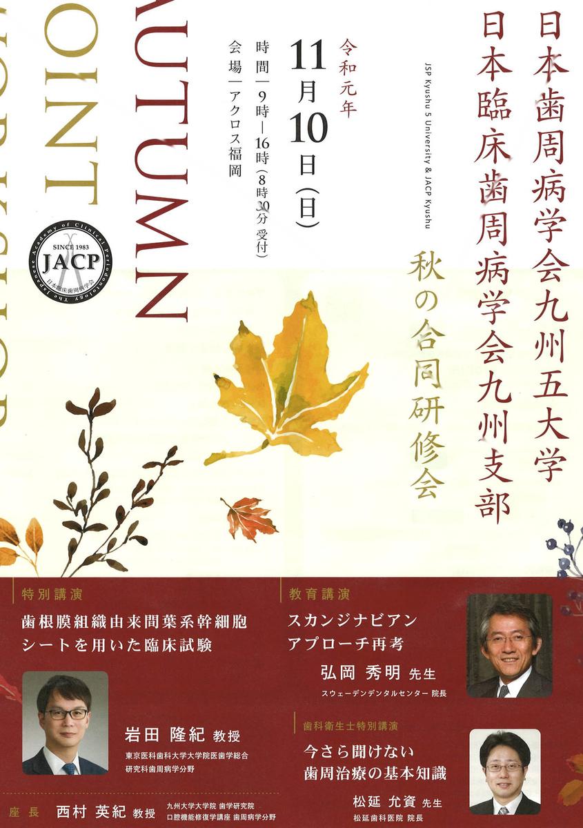 令和元年2019年:日本歯周病学会九州五大学日本臨床歯周病学会九州支部@アクロス福岡