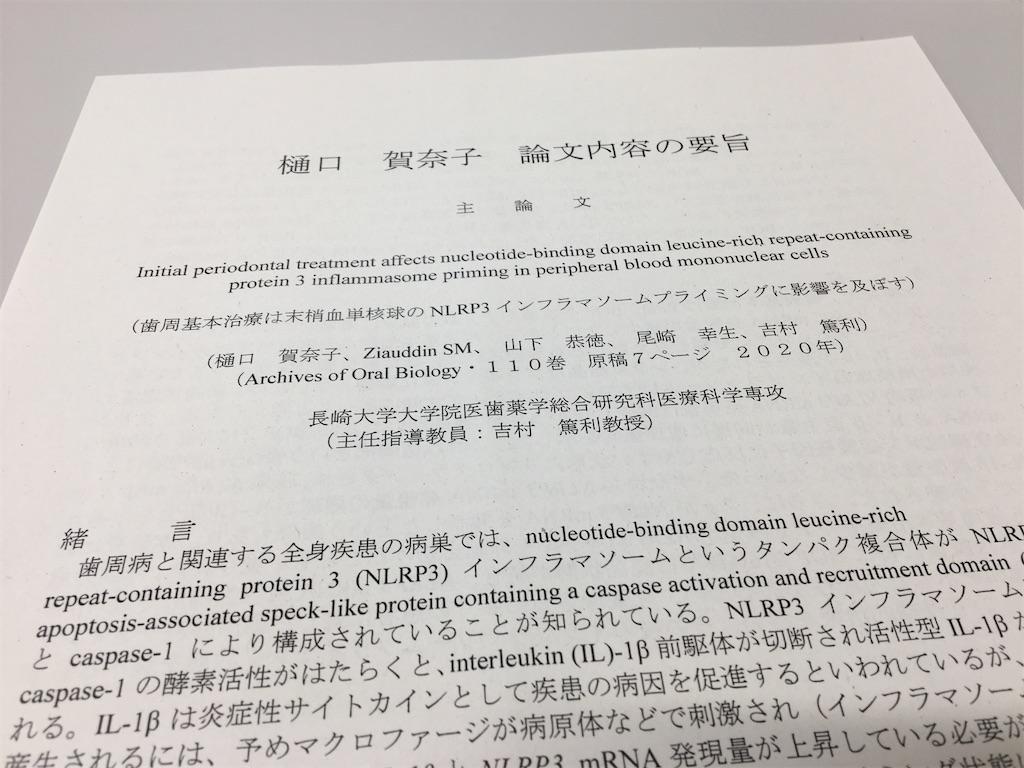 f:id:hozon-nagasaki-jp:20200127225001j:image