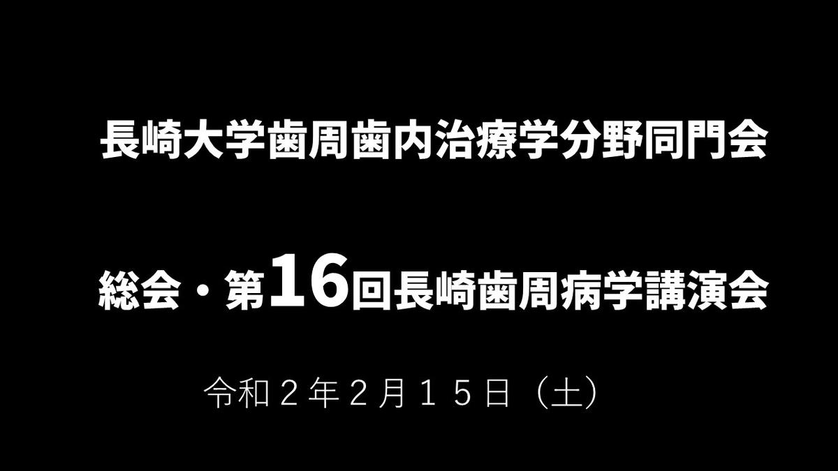 f:id:hozon-nagasaki-jp:20200217001717j:plain