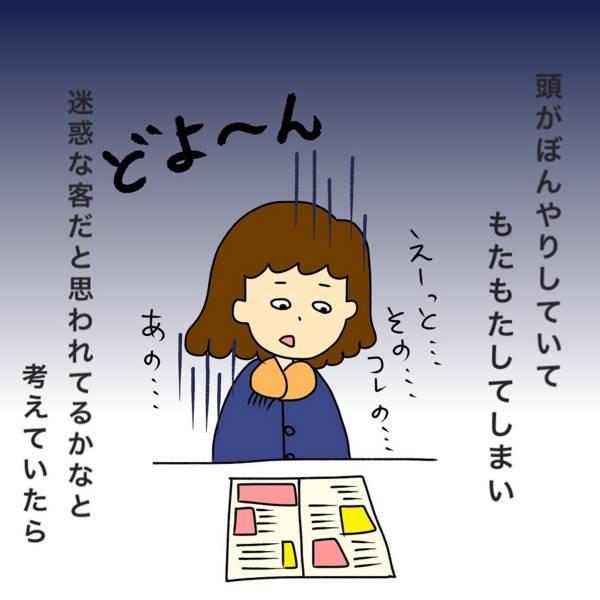 f:id:hozumi-anne:20180718203436j:plain