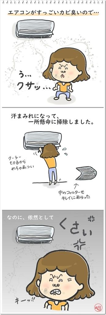 f:id:hozumi-anne:20180831091146j:plain