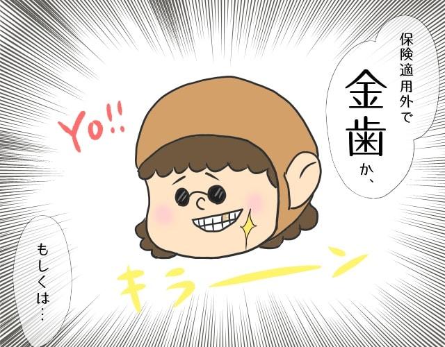 f:id:hozumi-anne:20181030151852j:plain