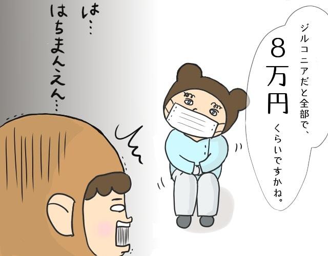 f:id:hozumi-anne:20181030151914j:plain