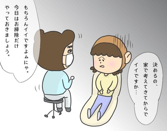 f:id:hozumi-anne:20181030151919j:plain