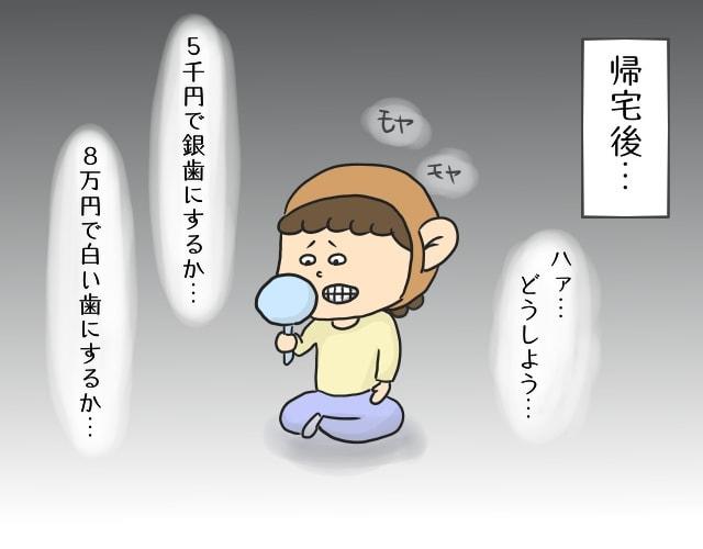 f:id:hozumi-anne:20181106144555j:plain