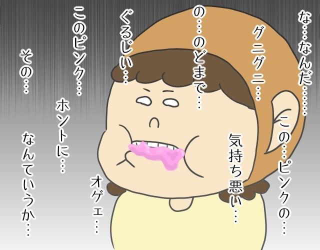 f:id:hozumi-anne:20181120124514j:plain