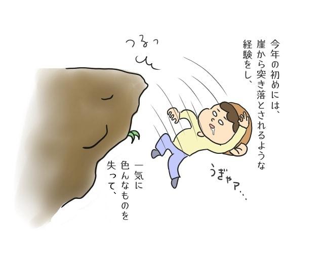f:id:hozumi-anne:20181231141219j:plain