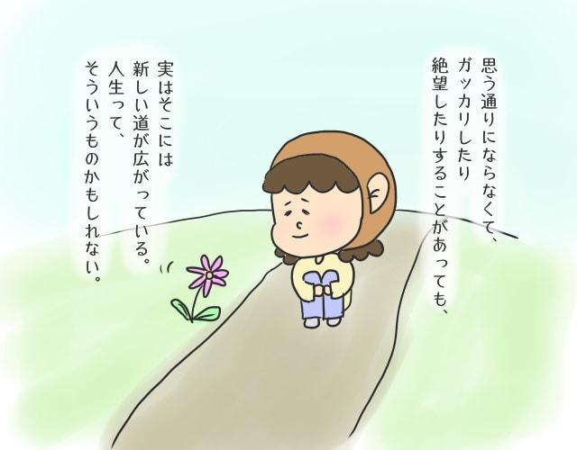 f:id:hozumi-anne:20181231141302j:plain