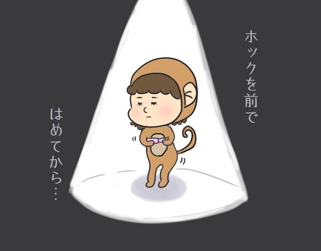 f:id:hozumi-anne:20190309110045j:plain