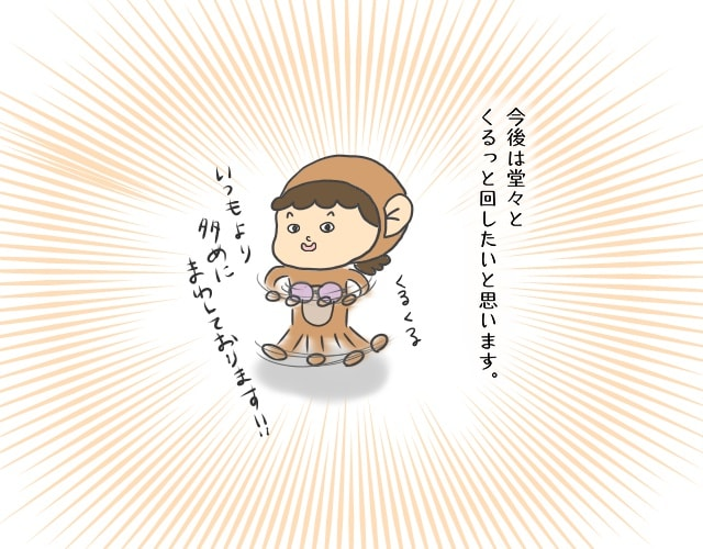 f:id:hozumi-anne:20190309112127j:plain