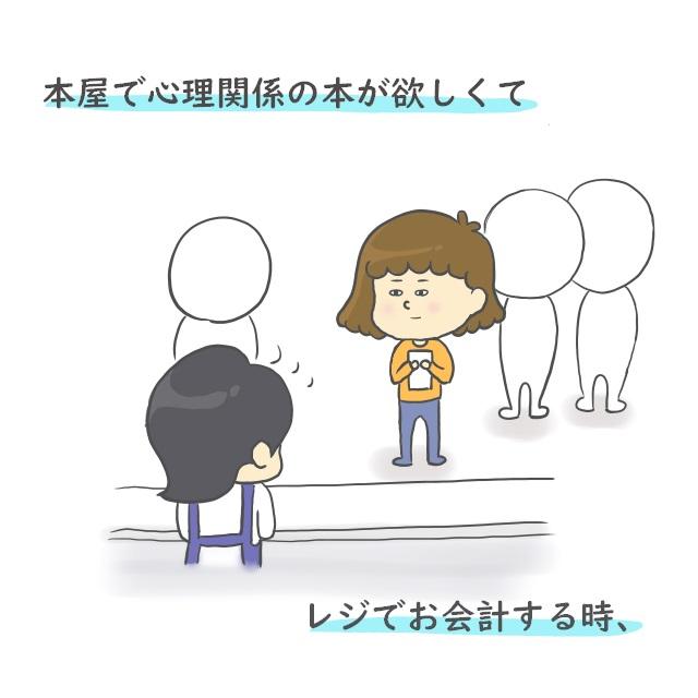 f:id:hozumi-anne:20190309160003j:plain
