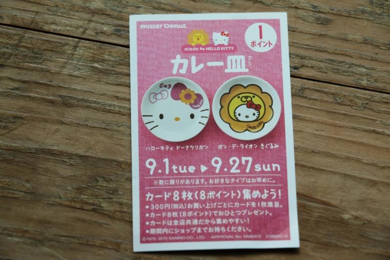 f:id:hozumi3081:20150909201456j:plain