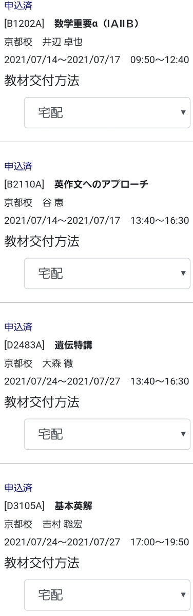 f:id:hozumiyoshiki:20210605165858j:plain
