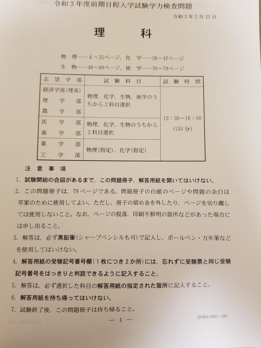 f:id:hozumiyoshiki:20210926223558j:plain