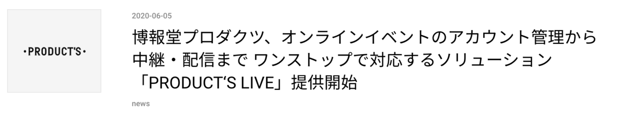 f:id:hpr_sugiyama:20200824182449p:plain