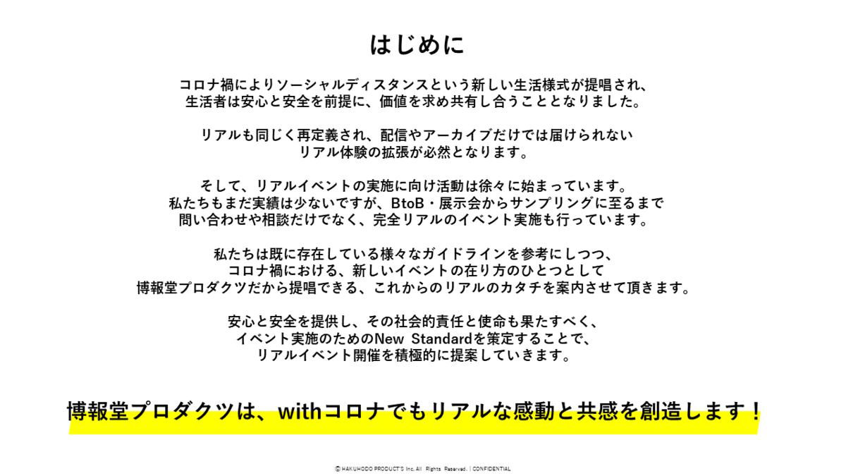 f:id:hpr_torihara:20200630130711p:plain