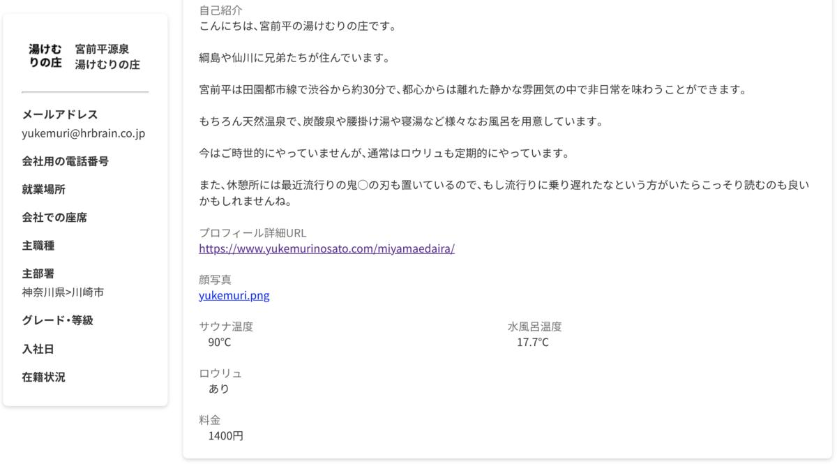 f:id:hrb-kawata:20201222120935p:plain