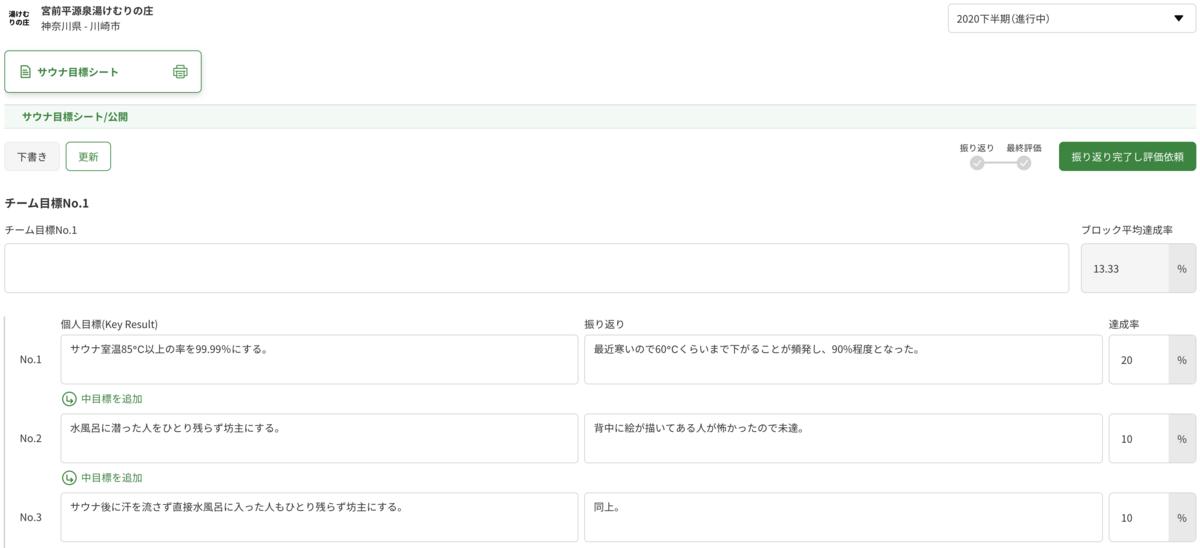 f:id:hrb-kawata:20201222121038p:plain