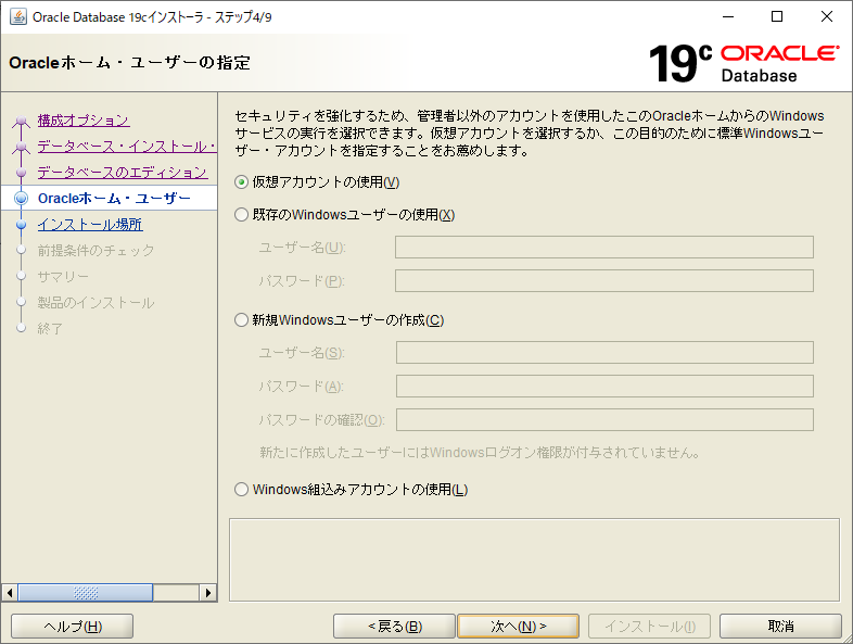 oracle 19c インストール windows