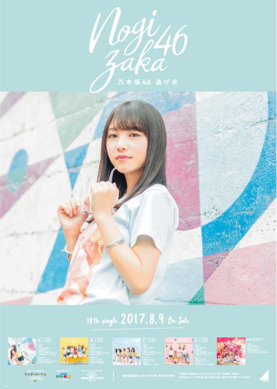 与田祐希 画像:20171121023437p:plain