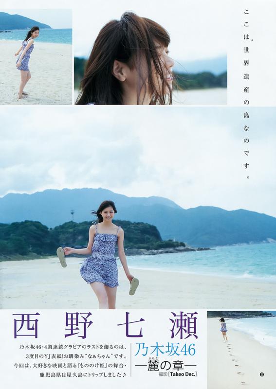 西野七瀬 かわいい画像 写真 1201j