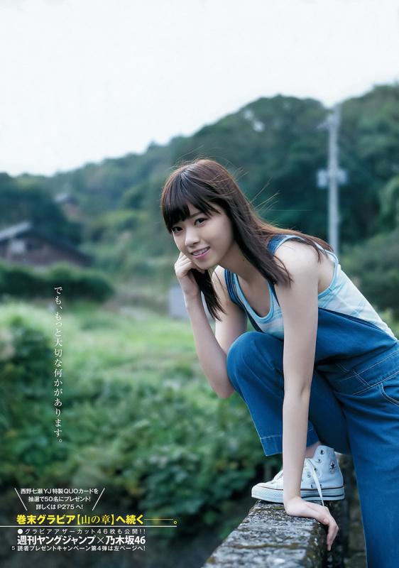 西野七瀬 かわいい画像 写真 1204j