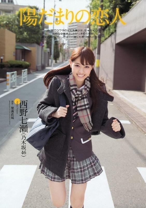 西野七瀬 かわいい画像 写真 1356j