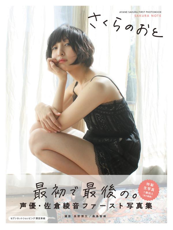写真集別バージョンの佐倉綾音