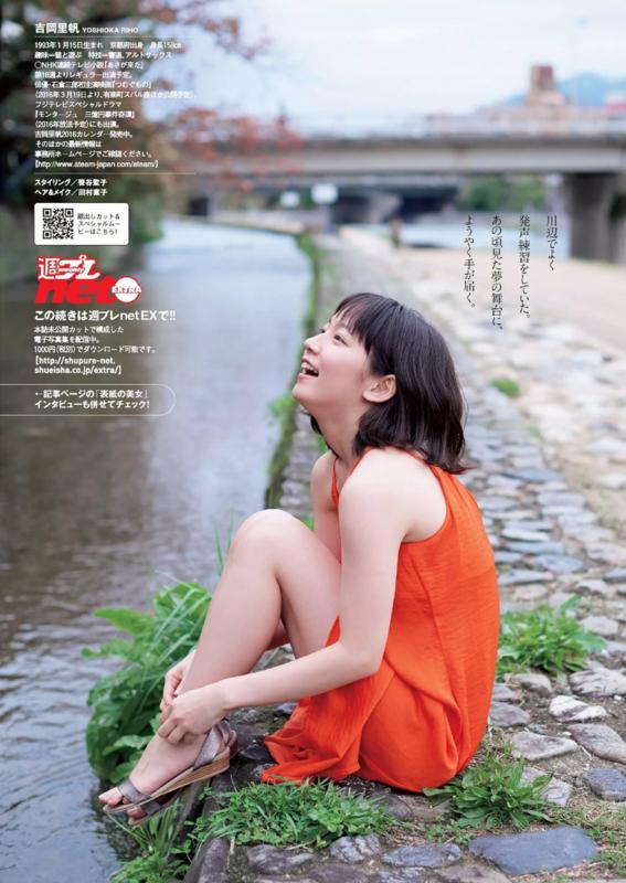 吉岡里帆 かわいい 画像:20180111183557j:plain