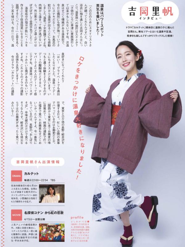 吉岡里帆 かわいい 画像:20180111183850j:plain