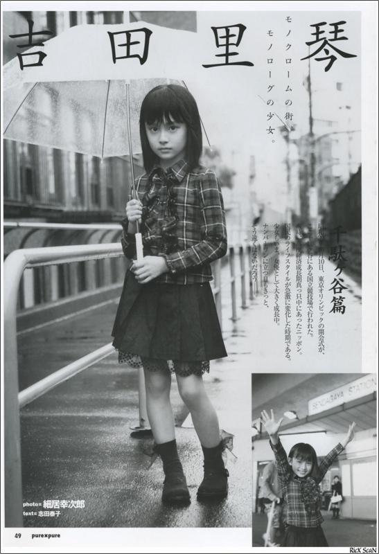 吉川愛(吉田里琴) 画像:20180119011119j:plain