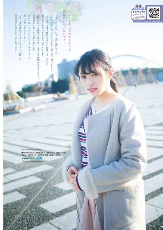 渡辺梨加 画像:20180204030530j:plain