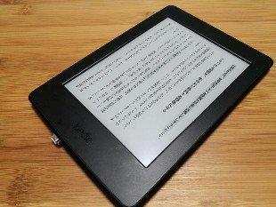 電子書籍デビューに最適!「Kindle Paperwhite」レビュー。他モデルとの違いも解説
