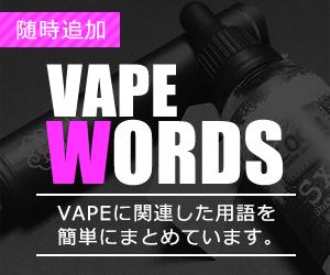 VAPE用語集