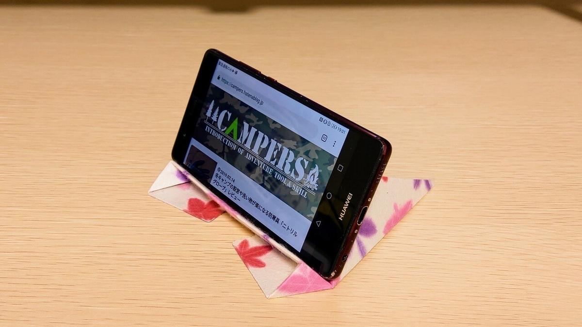 フォルダブル2にスマートフォンを横置き